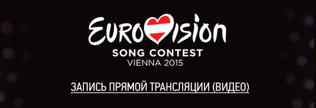 Результаты конкурса Евровидение-2015