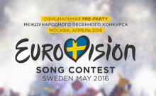 На промо-пати в Москве выступят 11 участников еврошоу